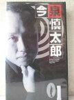 r2_01604 【中古】【VHSビデオ】巡査・今泉慎太郎(1) [VHS] [VHS] [1996]