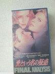 r2_02024 【中古】【VHSビデオ】愛という名の疑惑 [VHS] [VHS] [1994]