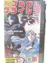 r2_05062 【中古】【VHSビデオ】バブルガムクライシスR-5 [VHS] [VHS] [1999]