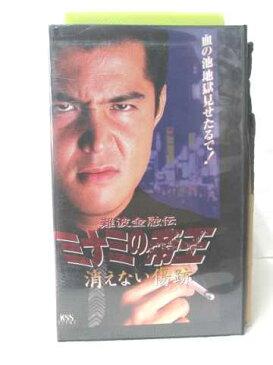 r2_08148 【中古】【VHSビデオ】難波金融伝 ミナミの帝王 消えない傷跡 [VHS] [1999]