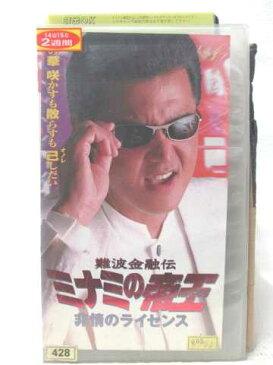 r2_08174 【中古】【VHSビデオ】難波金融伝 ミナミの帝王 非情のライセンス|中古ビデオ [レンタル落ち] [VHS] [VHS] [2000]