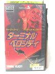 r2_09359 【中古】【VHSビデオ】ターミナル・ベロシティ(ワイドスクリーン版) [VHS] [VHS] [1995]