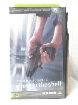 r2_09502 【中古】【VHSビデオ】攻殻機動隊 STAND ALONE COMPLEX 09 [VHS] [VHS] [2003]