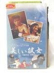 r2_10272 【中古】【VHSビデオ】美しい彼女 Vol.1【字幕版】 [VHS] [VHS] [2005]