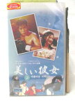 r2_10292 【中古】【VHSビデオ】美しい彼女 Vol.2【字幕版】 [VHS] [VHS] [2005]