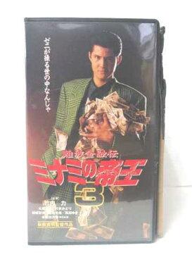 r2_10416 【中古】【VHSビデオ】ミナミの帝王3 [VHS] [VHS] [1993]