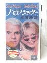 ハッピービデオで買える「r2_10630 【中古】【VHSビデオ】ハウスシッター〜結婚願望〜(字幕版 [VHS] [VHS] [1993]」の画像です。価格は100円になります。