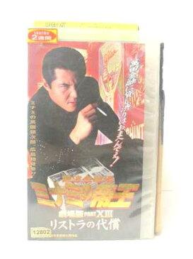r2_11377 【中古】【VHSビデオ】難波金融伝 ミナミの帝王 劇場版 PART 13 リストラの代償 [VHS] [1999]