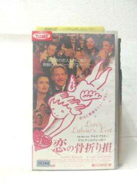 r2_11883 【中古】【VHSビデオ】恋の骨折り損【字幕版】 [VHS] [VHS] [2001]