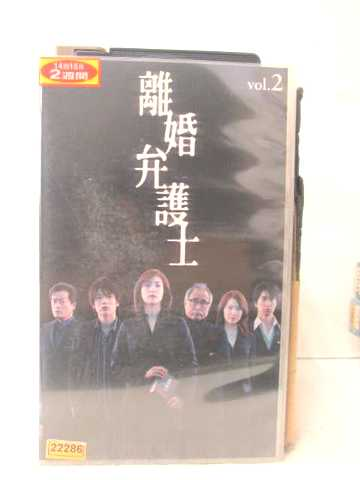 r2_11906 【中古】【VHSビデオ】離婚弁護士 VOL.2 [VHS] [VHS] [2004]
