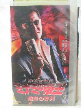 r2_12300 【中古】【VHSビデオ】ミナミの帝王 破産の葬列 No.53 [VHS] [2005]