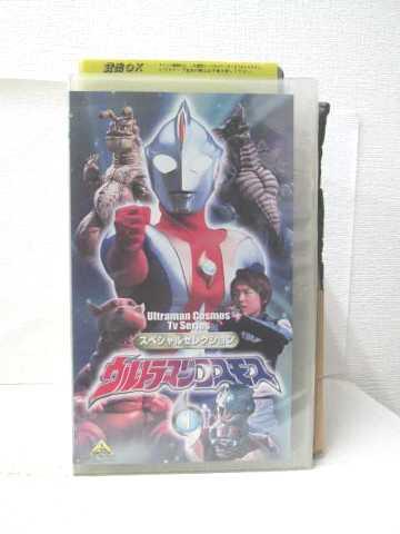 r2_12575 【中古】【VHSビデオ】ウルトラマンコスモス スペシャルセレクション1 [VHS] [VHS] [2003]画像