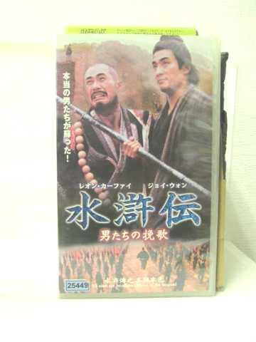 r2_12639 水滸伝-男たちの挽歌 [VHS] [VHS] [2004]