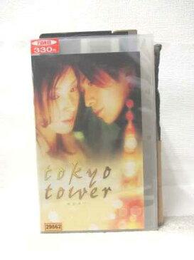 r2_16178 【中古】【VHSビデオ】東京タワー [VHS] [VHS] [2005]