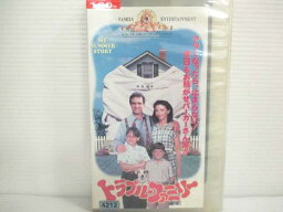 r2_17289 【中古】【VHSビデオ】トラブル・ファミリー【字幕版】 [VHS] [VHS] [1995]