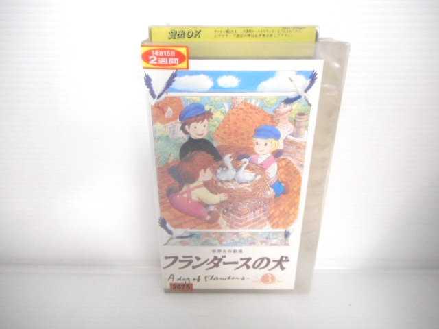r2_18633 【中古】【VHSビデオ】フランダースの犬(3) [VHS] [VHS] [1997]