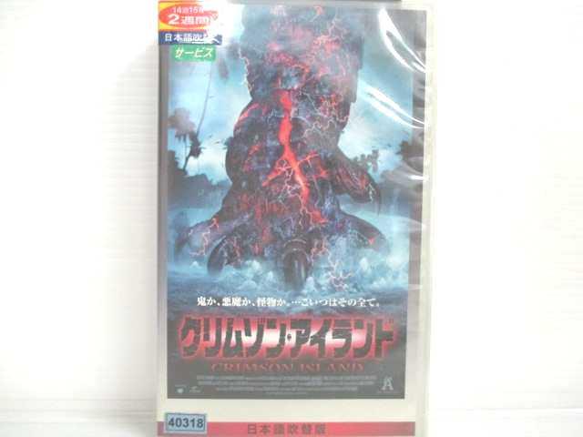 r2_18888 【中古】【VHSビデオ】クリムゾン・アイランド【日本語吹替版】 [VHS] [VHS] [2003]画像