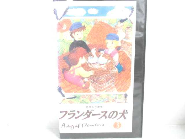 r2_19304 【中古】【VHSビデオ】フランダースの犬(3) [VHS] [VHS] [1997]