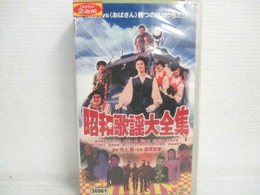 r2_21253 【中古】【VHSビデオ】昭和歌謡大全集 [VHS] [VHS] [2004]