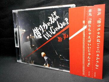 ZC20570【中古】【CD】借りちゃえばいいんじゃんe.p/赤丸