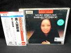 ZC21420【中古】【CD】黒人霊歌集/バーバラ・ヘンドリックス