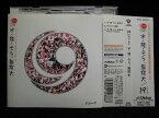ZC33252【中古】【CD】水・陸・そら、無限大/19(ジューク)