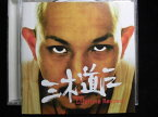 ZC41354【中古】【CD】Lifetime Respect/三木道山