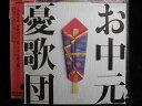 ZC42008【中古】【CD】お中元{ベストセレクション・1993-1996}/憂歌団
