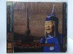 ZC62586【中古】【CD】トゥバ・ホーメイ