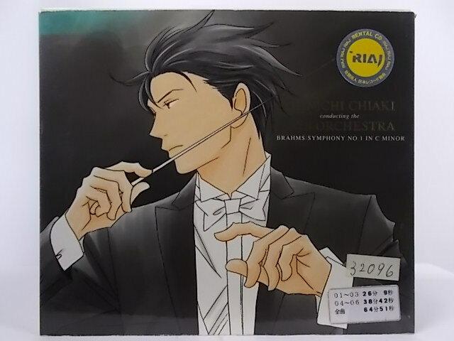 ZC66631【中古】【CD】ブラームス:交響曲第1番〜のだめカンタービレ/R☆Sオーケストラ 千秋真一