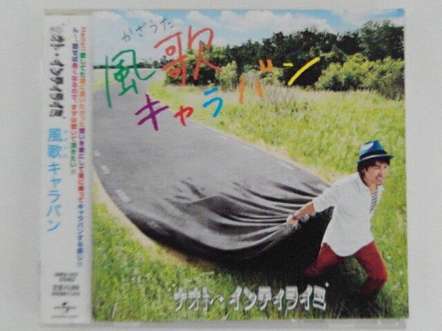 ZC68737【中古】【CD】風歌キャラバン/ナオト・インティライミ