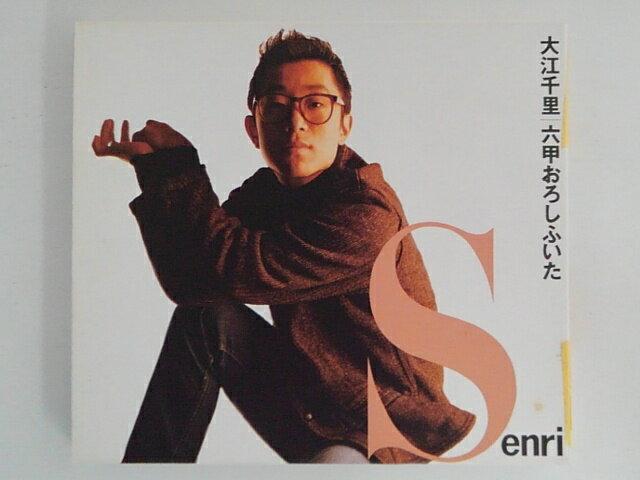ZC70194【中古】【CD】六甲おろしふいた/大江千里
