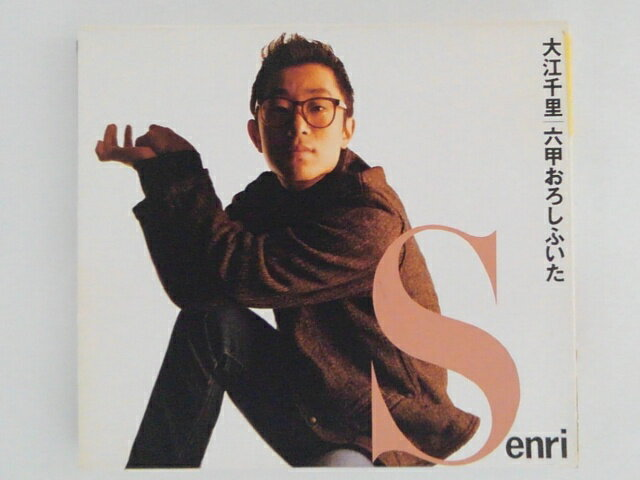 ZC70661【中古】【CD】 六甲おろしふいた/大江千里