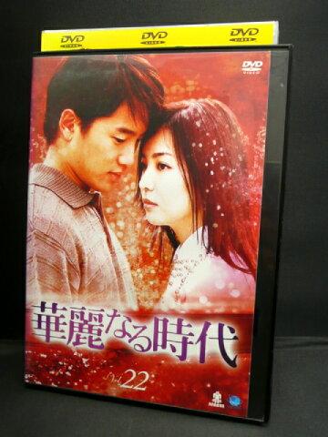 ZD02553【中古】【DVD】華麗なる時代 Vol.22
