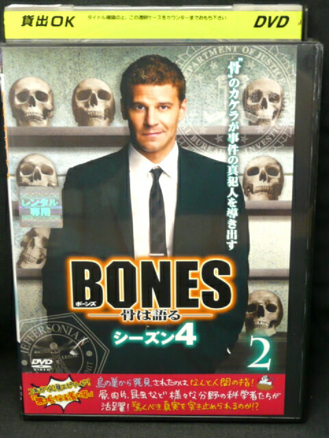 ZD02738【中古】【DVD】BONES 骨は語る シーズン4 第2巻