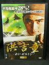 ハッピービデオで買える「ZD02926【中古】【DVD】洪吉童ーホン・ギルトンーvol.5」の画像です。価格は350円になります。
