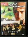 ハッピービデオで買える「ZD02949【中古】【DVD】洪吉童ーホン・ギルトンーVOL.8」の画像です。価格は350円になります。