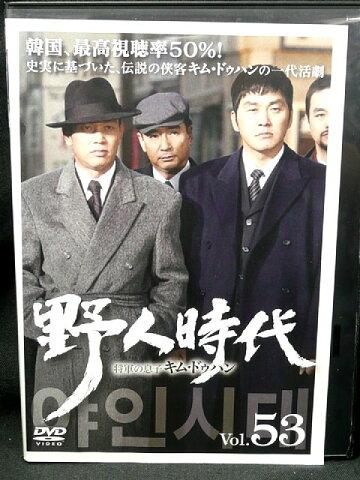 ZD03088【中古】【DVD】野人時代vol.53