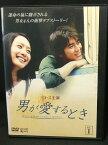 ZD03232【中古】【DVD】男が愛するときVol.1