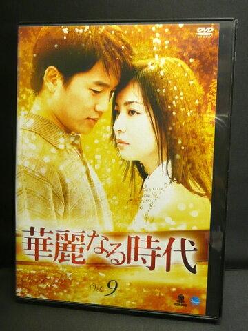 ZD03326【中古】【DVD】華麗なる時代 vol.9
