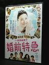 ZD03561【中古】【DVD】婚前特急