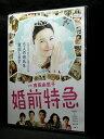 ZD03565【中古】【DVD】婚前特急