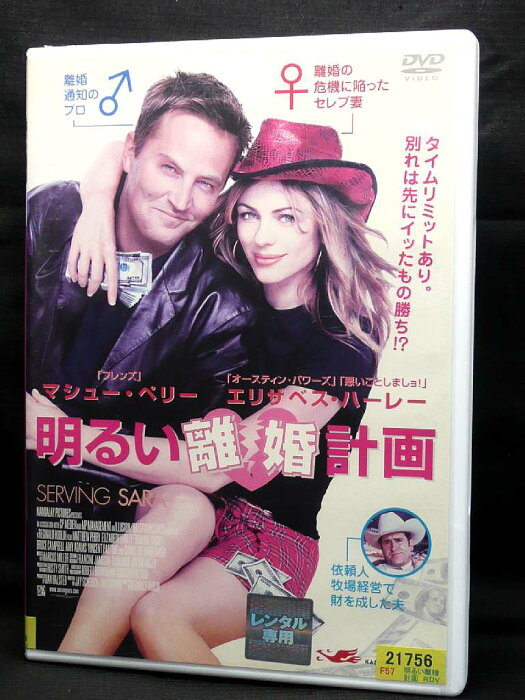 ZD03713【中古】【DVD】明るい離婚計画