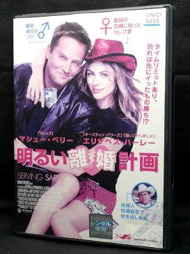ZD03714【中古】【DVD】明るい離婚計画
