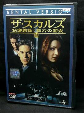 ZD03738【中古】【DVD】ザ・スカルズ秘密結社:権力の図式
