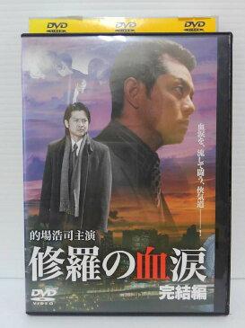 ZD04153【中古】【DVD】修羅の血涙 完結編