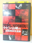 ZD04788【中古】【DVD】TOTAL WORKOUTケビン山崎の3週間肉体改造論