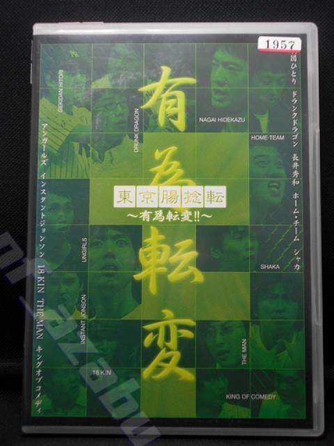 ZD00663 【中古】【DVD】東京腸捻転〜有為転変!!〜