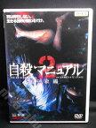 ZD00798【中古】【DVD】自殺マニュアル2 中級編