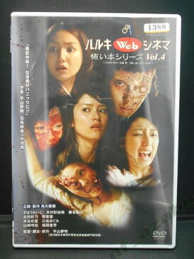 ZD00836【中古】【DVD】ハルキWebシネマ 怖い本シリーズVol.4